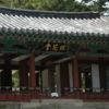 歴史解説!仁祖(インジョ)と貞明(チョンミョン)公主の確執